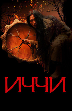 Иччи (на якутском языке с русскими субтитрами)