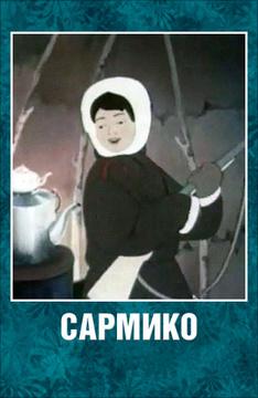 Сармико