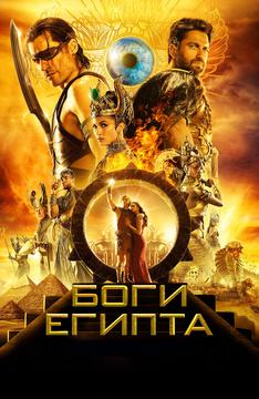 Фильм Боги Египта смотреть онлайн