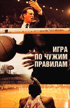 64023791 Фильмы про баскетбол смотреть онлайн подборку. Список лучшего контента в HD  качестве