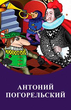 Созвездие Сказок «Антоний Погорельский»