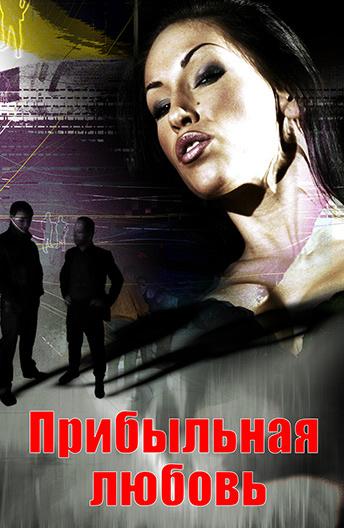 Смотреть фильм сексповстанцы