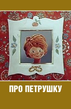 Про Петрушку