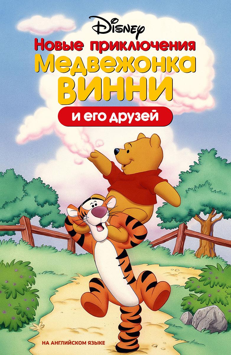 Мультфильм Новые приключения медвежонка Винни и его друзей ...