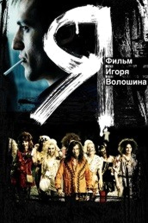 Зомби и сигареты 2009 смотреть онлайн електронна сигарета куплю