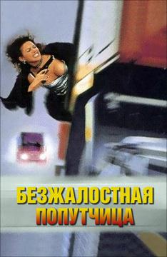 eroticheskiy-film-poputchitsa