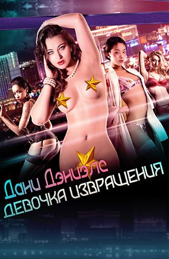 Русский эротитческий фильм онлайн
