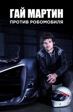 Гай Мартин против Робомобиля
