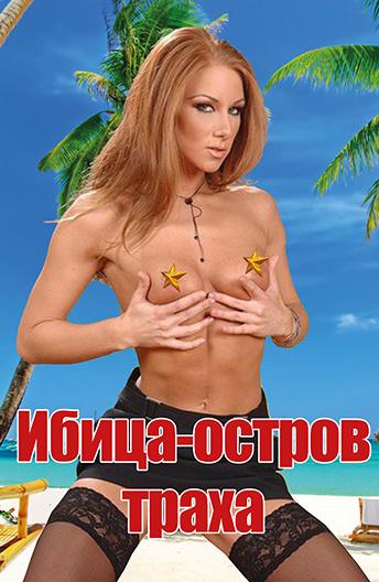 Остров секса видео бесплатно