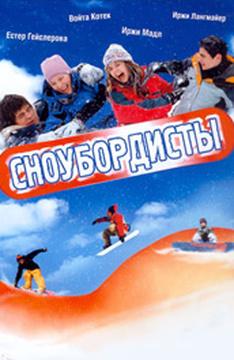 Эротический фильм про горнолыжный