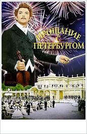 Прощание с Петербургом