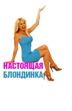 filmi-dlya-vzroslih-blondinki