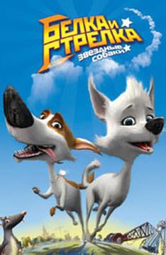 Звездные собаки: Белка и Стрелка