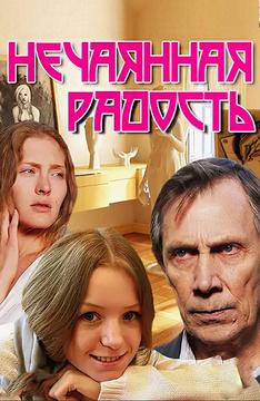 Нечаянная радость (2012)