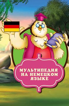Мультипедия на немецком языке