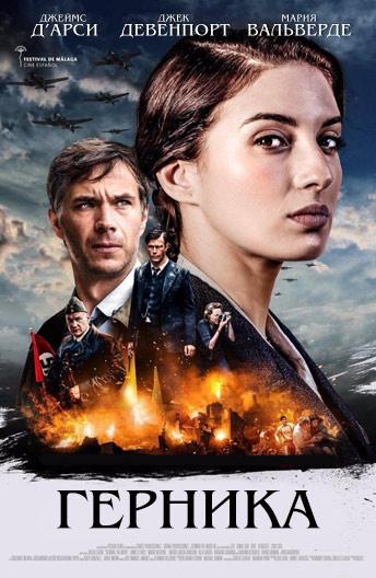 Испанские фильмы 2018 года список