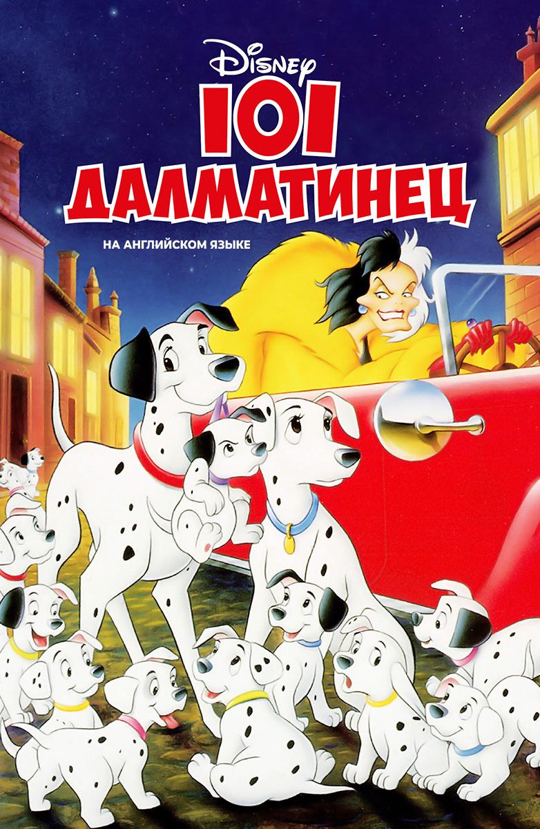 Отзывы на мультфильм 101 далматинец (на английском языке)