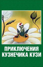 читать рассказ зайчонок кузя