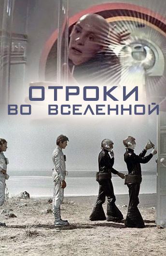 Фильм Отроки во Вселенной (1974) смотреть онлайн бесплатно в хорошем HD 1080 / 720 качестве