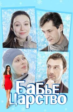 Сериал Бабье царство смотреть онлайн все серии подряд в хорошем качестве, постер