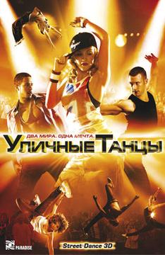 фильмы в 3d про танцы