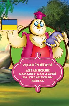 Английский алфавит для детей на украинском языке