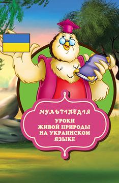 Уроки живой природы на украинском языке