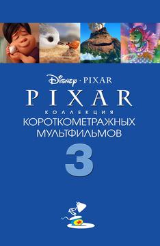 Короткометражные мультфильмы Pixar (часть 3)