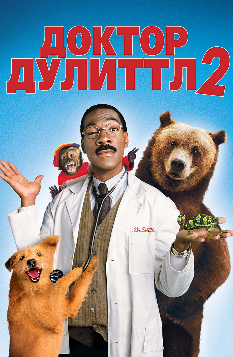 Доктор Дулиттл 2