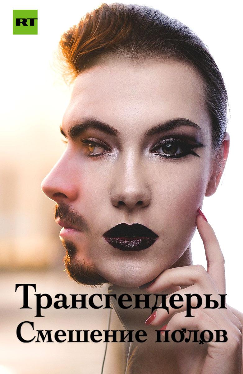 Трансгендеры. Смешение полов