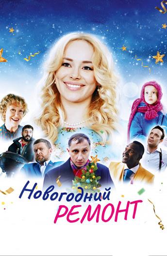 «Кино в театре» приглашает курян посмотреть семейную комедию «Новогодний ремонт»