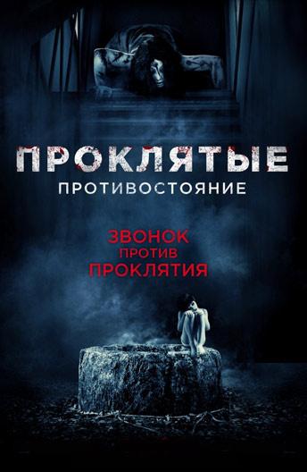 Фильм Ужасов 2016 Скачать Торрент - фото 11