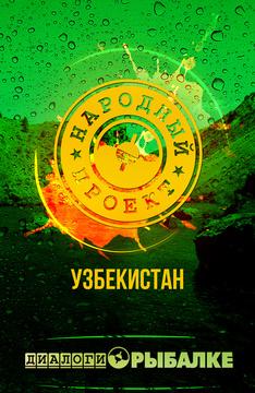 Диалоги о рыбалке: Народный проект. Узбекистан