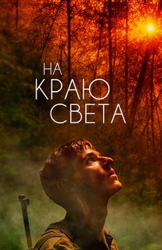 На краю света (на французском языке с русскими субтитрами)