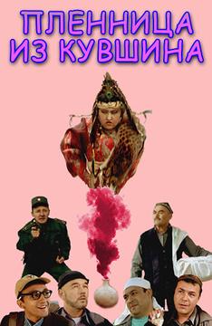 Пленница из кувшина (на узбекском языке)