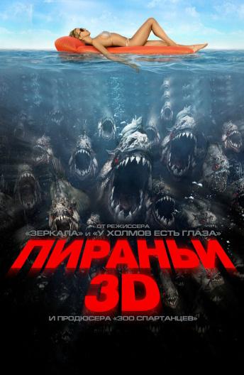 Список фильмо в 3d качестве
