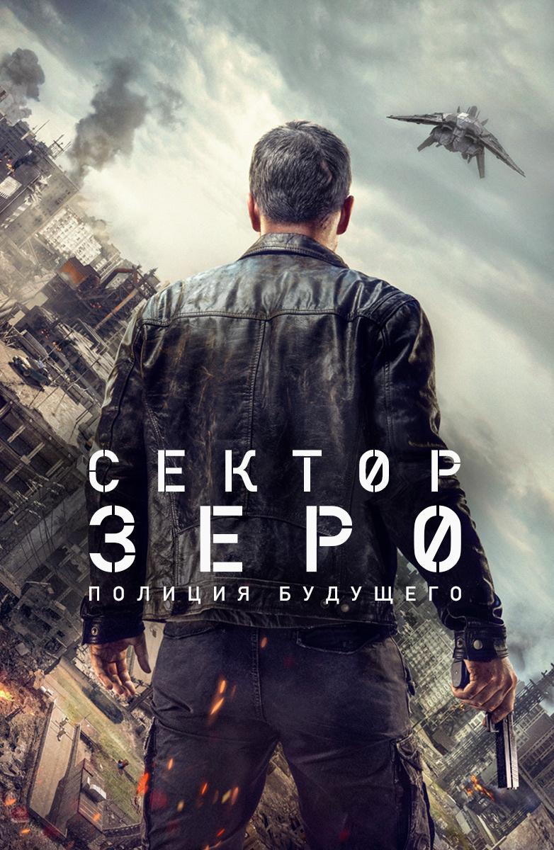 Сектор Зеро: Полиция будущего