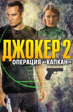 Джокер 2. Операция «Капкан»