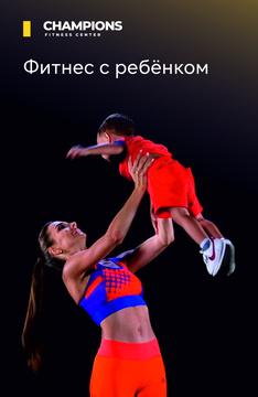 Фитнес с ребёнком