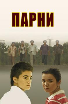 Парни (на узбекском языке)