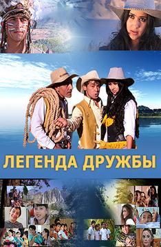 Легенда дружбы (на узбекском языке)