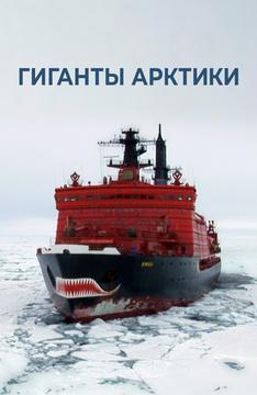 Гиганты Арктики