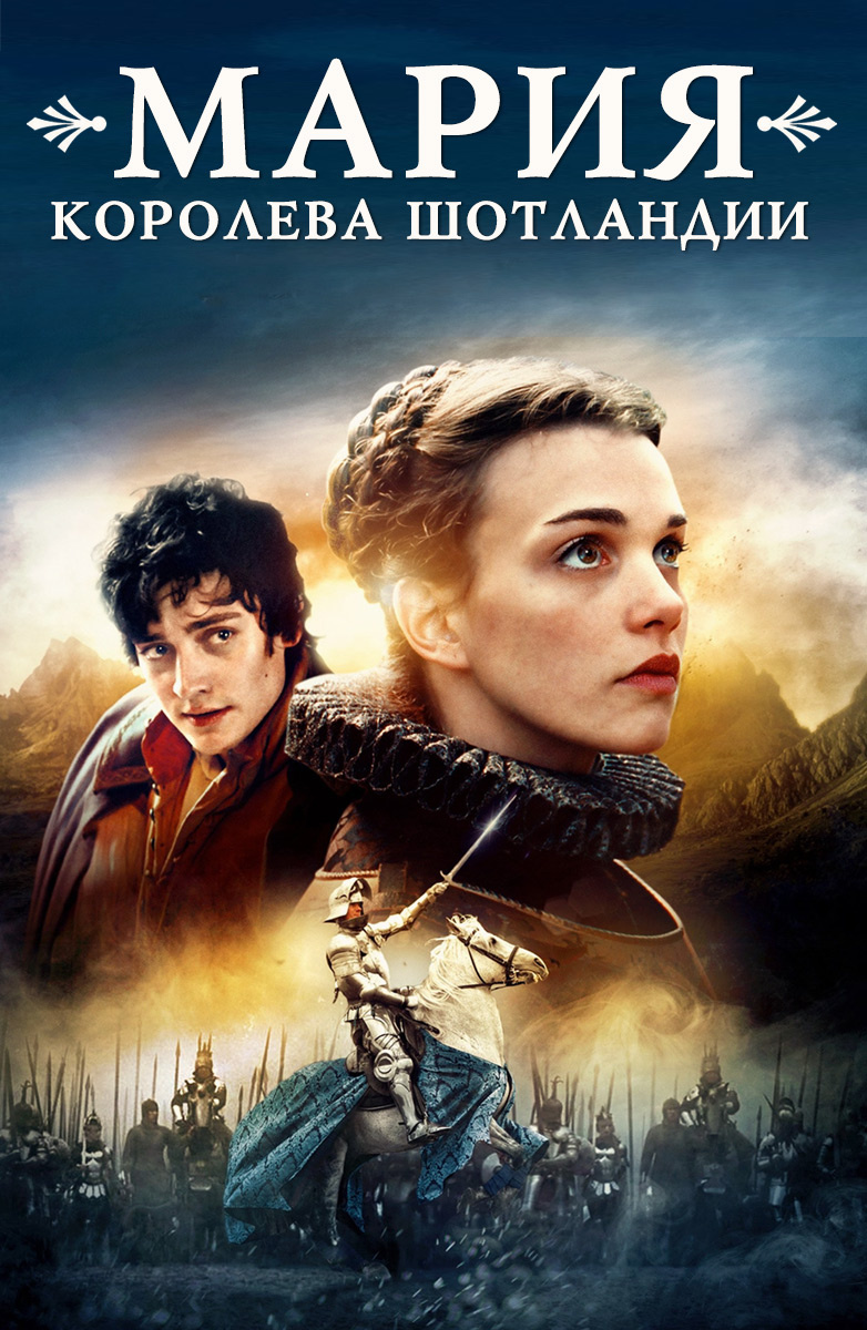Фильм Мария – королева Шотландии (2013) смотреть онлайн бесплатно в хорошем HD качестве