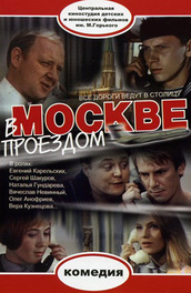В Москве, проездом...