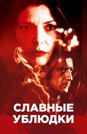 Фильмы 2012 смотреть онлайн сиськи