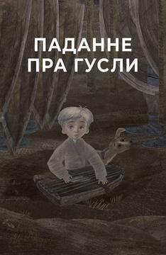 Сказание о гуслях (на белорусском языке)
