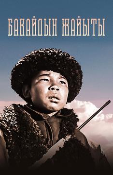Пастбище Бакая (на киргизском языке)