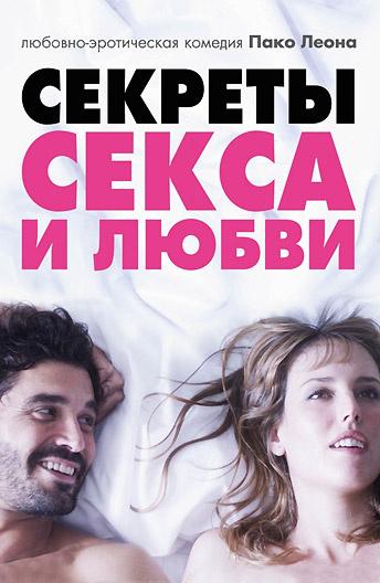 Фильм о сексе смотреть в онлайне