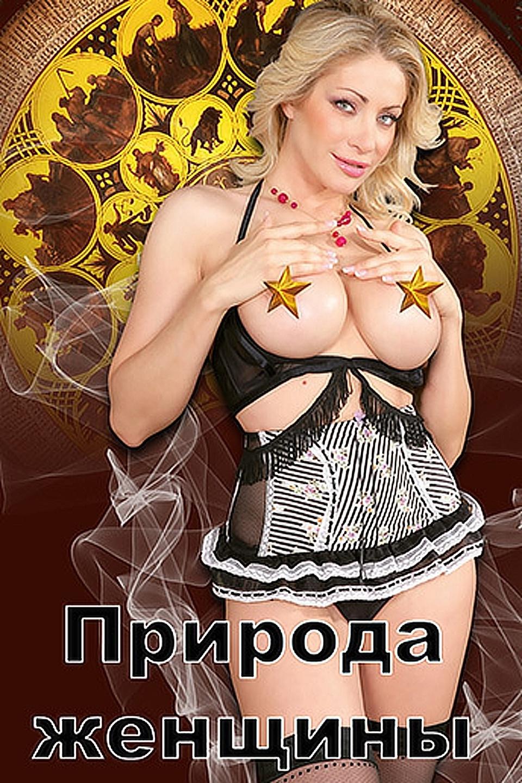 Бесплатно Эротика Женщин Россия