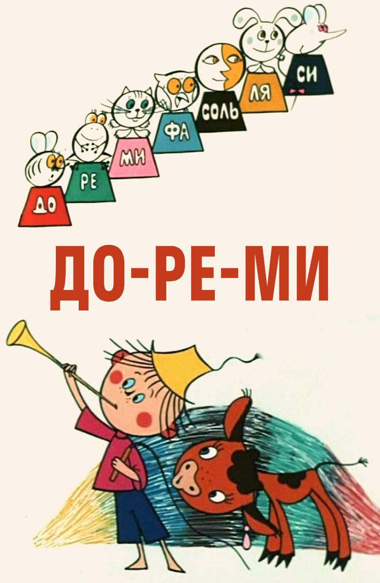 ДО-РЕ-МИ